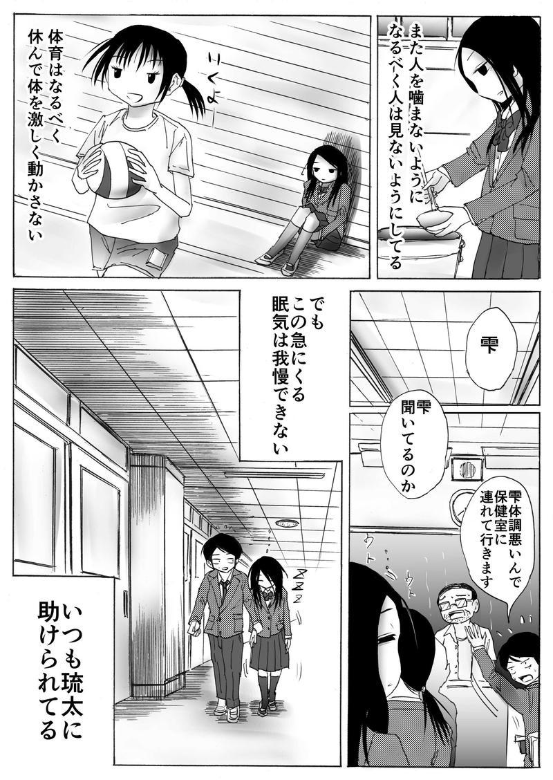 ハッコウ #05 ひか