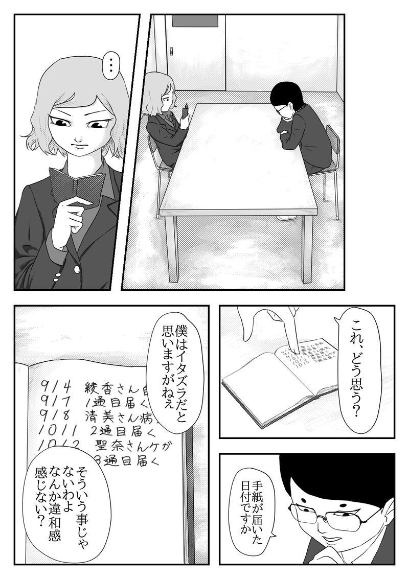 「呪いの手紙」編②