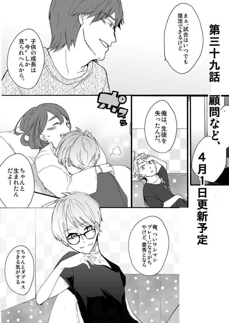 第三十八話:鴻池・松本対高田・片塩ペア