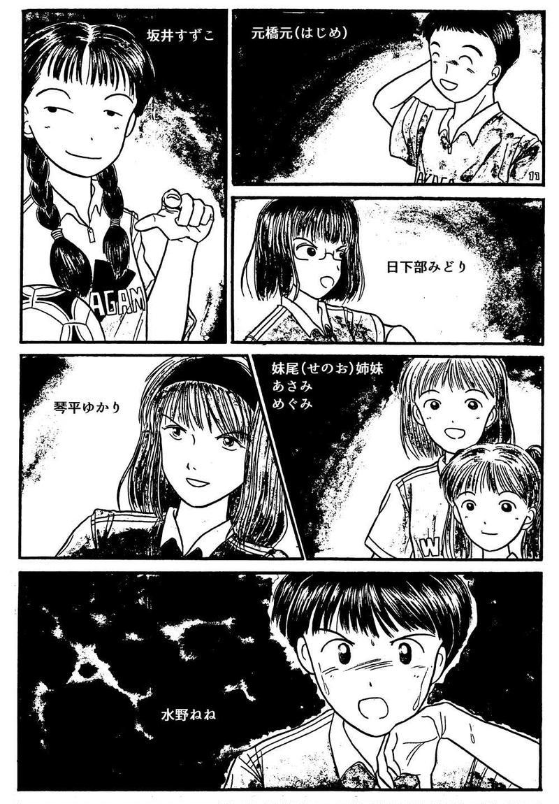 恋のファンタジスタ!!
