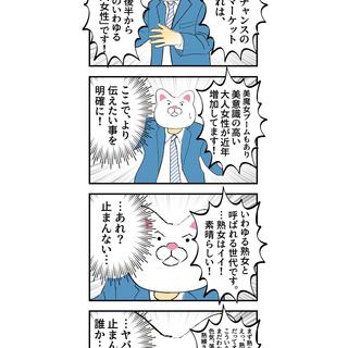 会社員 玖島川の日常 166