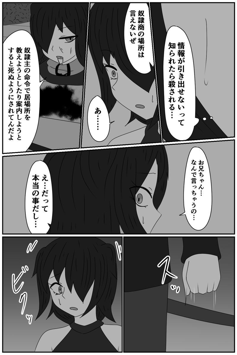 第八章:虚ろな人形の居場所(10)