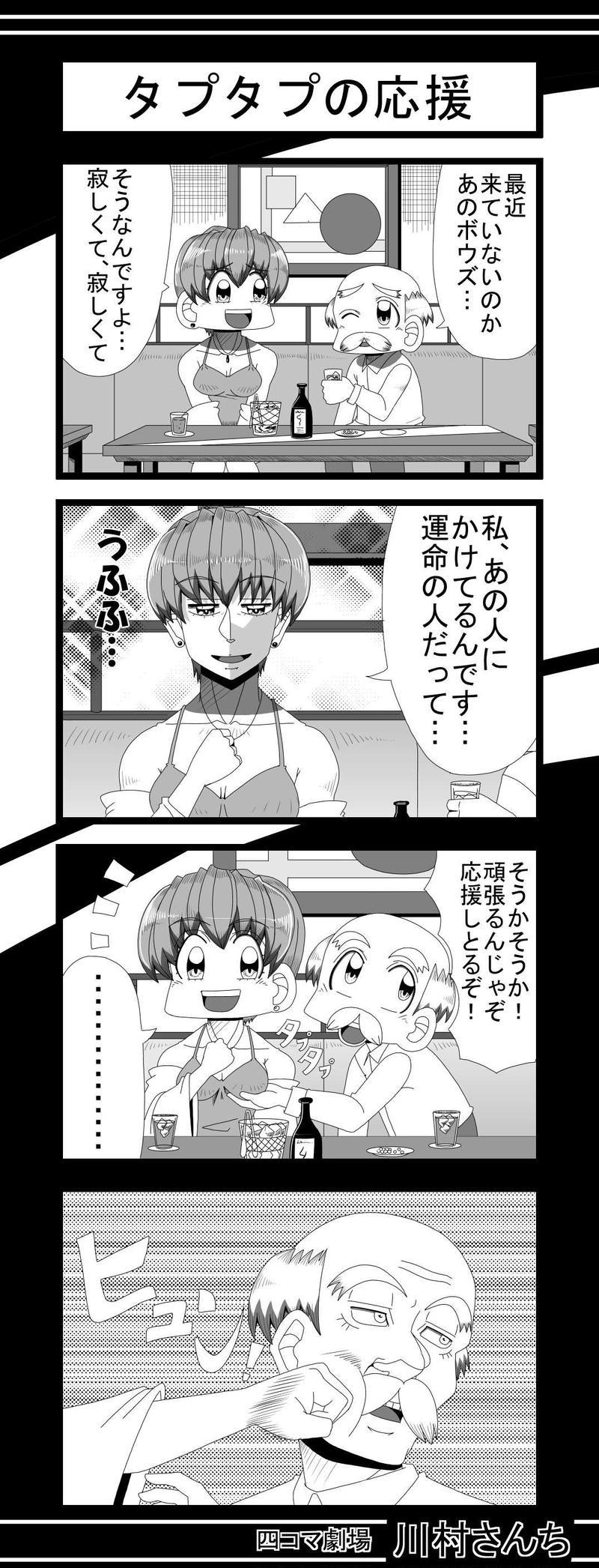 川村さんち 第166話