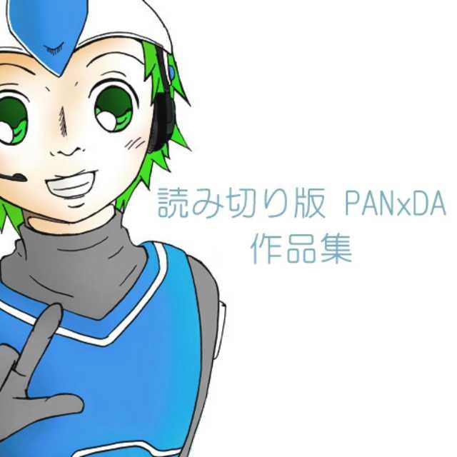 PANxDA読切作品集