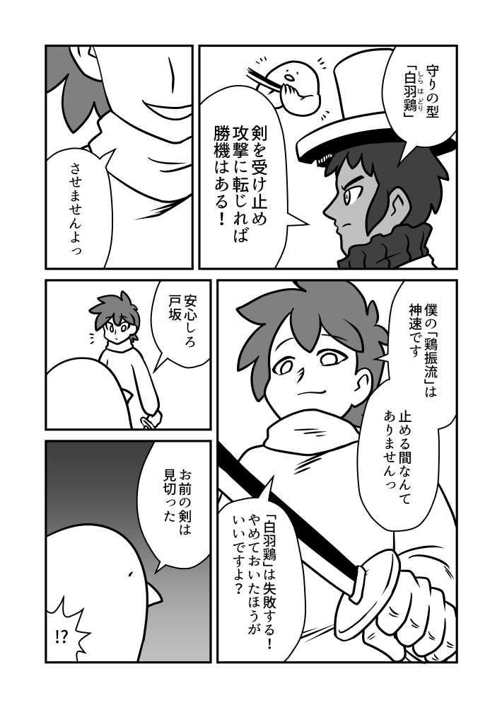 とり剣士 第14話