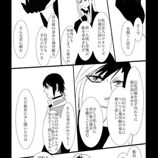 第2章 石像の少女12