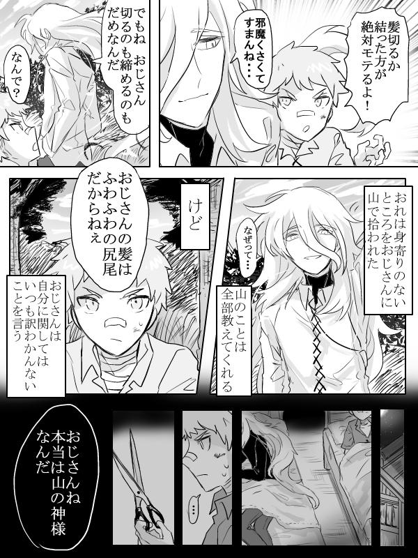【おじさんの髪の話】
