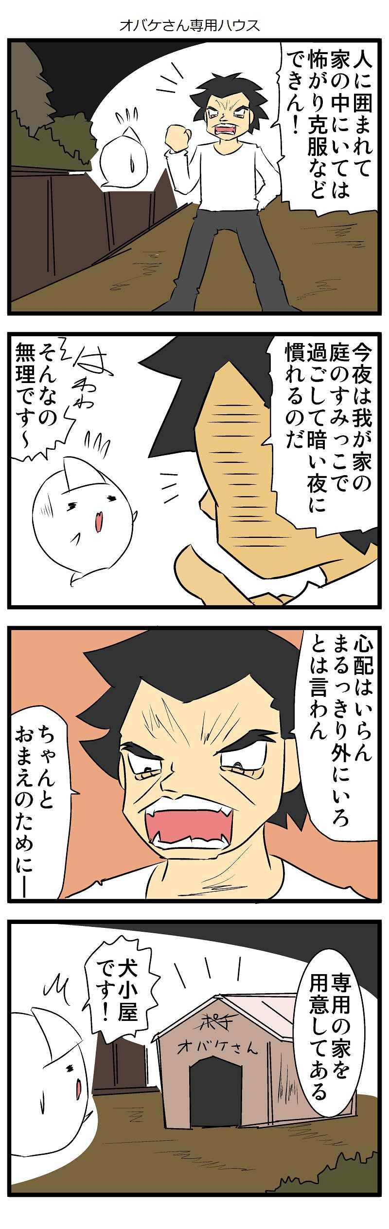 源さん特訓