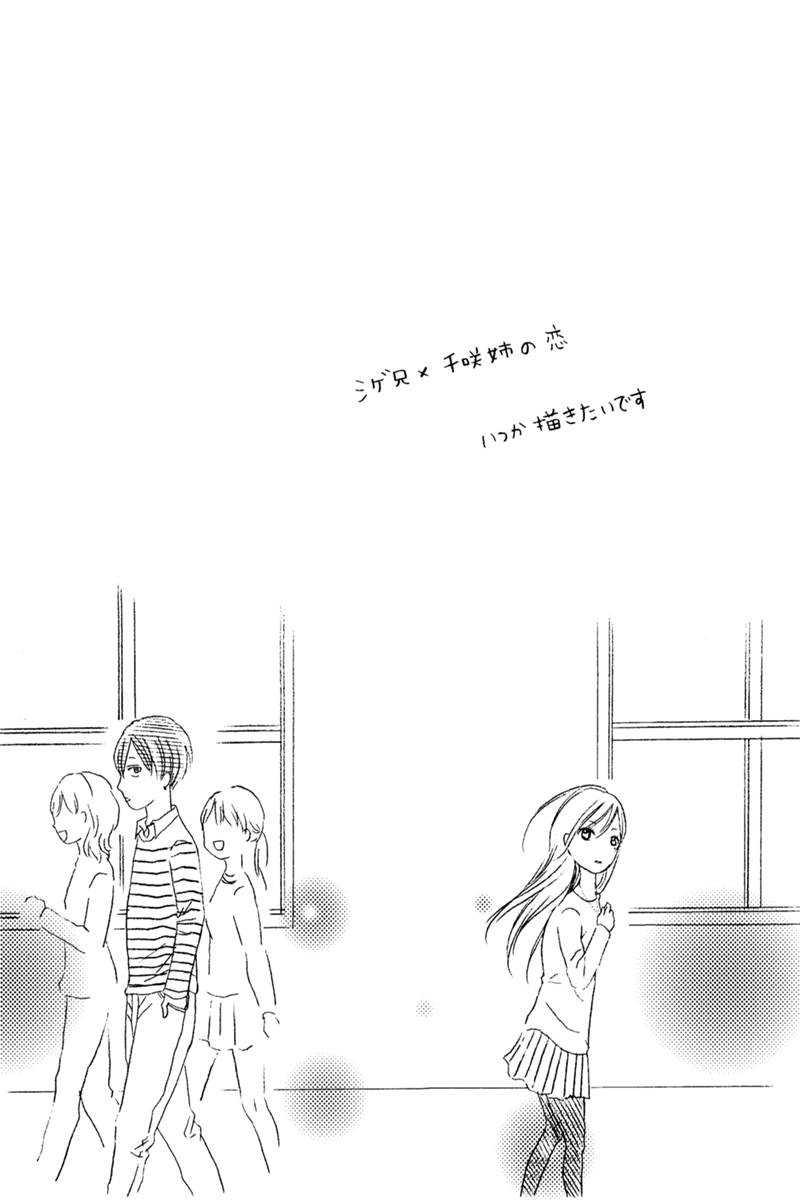 番外編~チャラ男 颯斗~