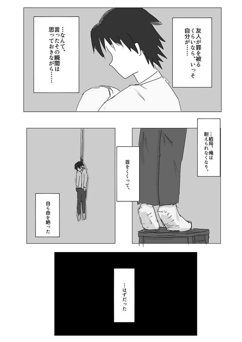 幽かな優しさ 編 第13話「自己犠牲」
