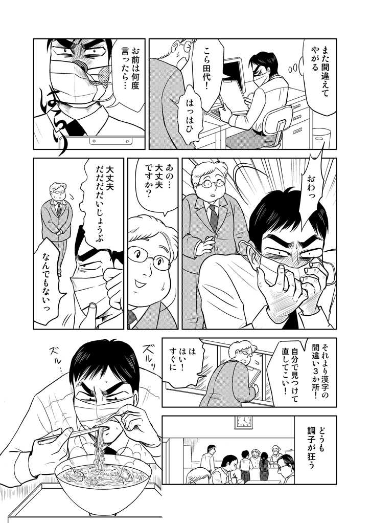 猫神社 ~短気にはにゃんこ顔~