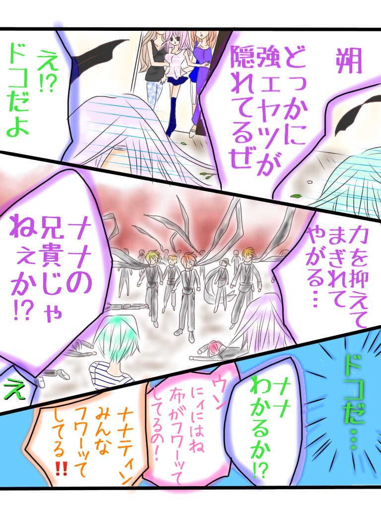 ☆27☆嵐の前ぶれ3