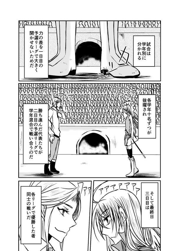 第21話【前編】