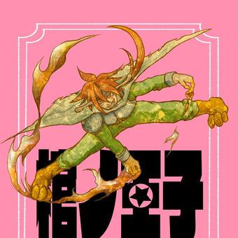 【棺ノ王子】