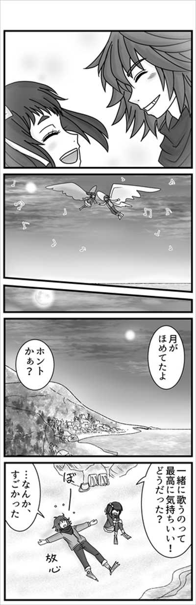 ハンブンの空⑥