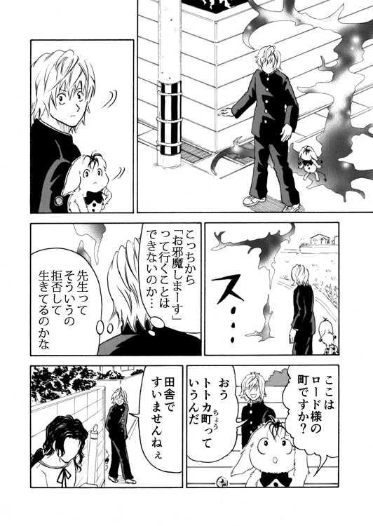 ■第5話■帰宅