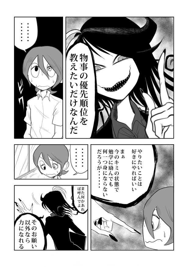 魍魎くん①  口橋Π