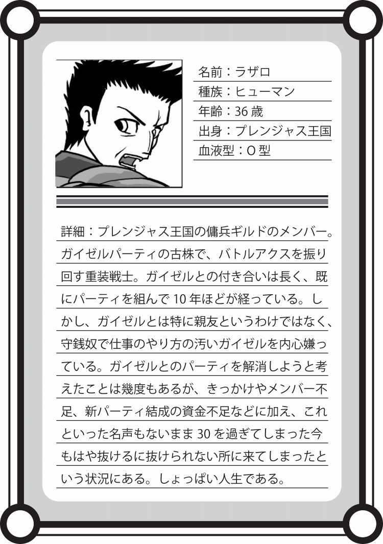 【キャラ紹介】ラザロ