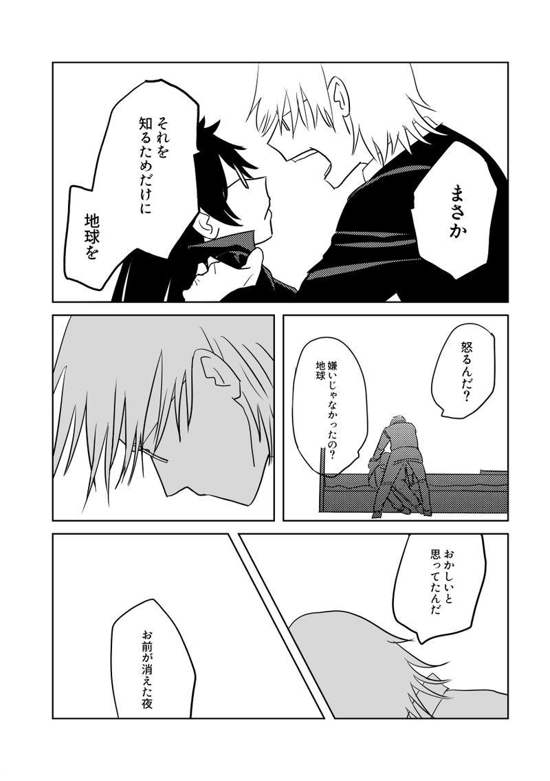 『答え合わせ』nure
