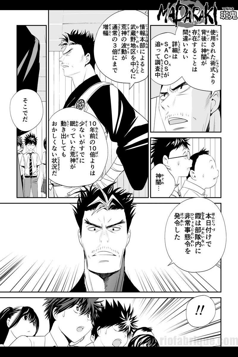 #53 予科警護隊(1)