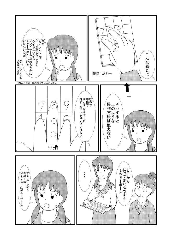 第03話 パソコンフェア編 その2