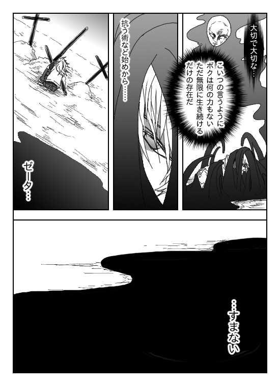 第6章 死の仮面・後編