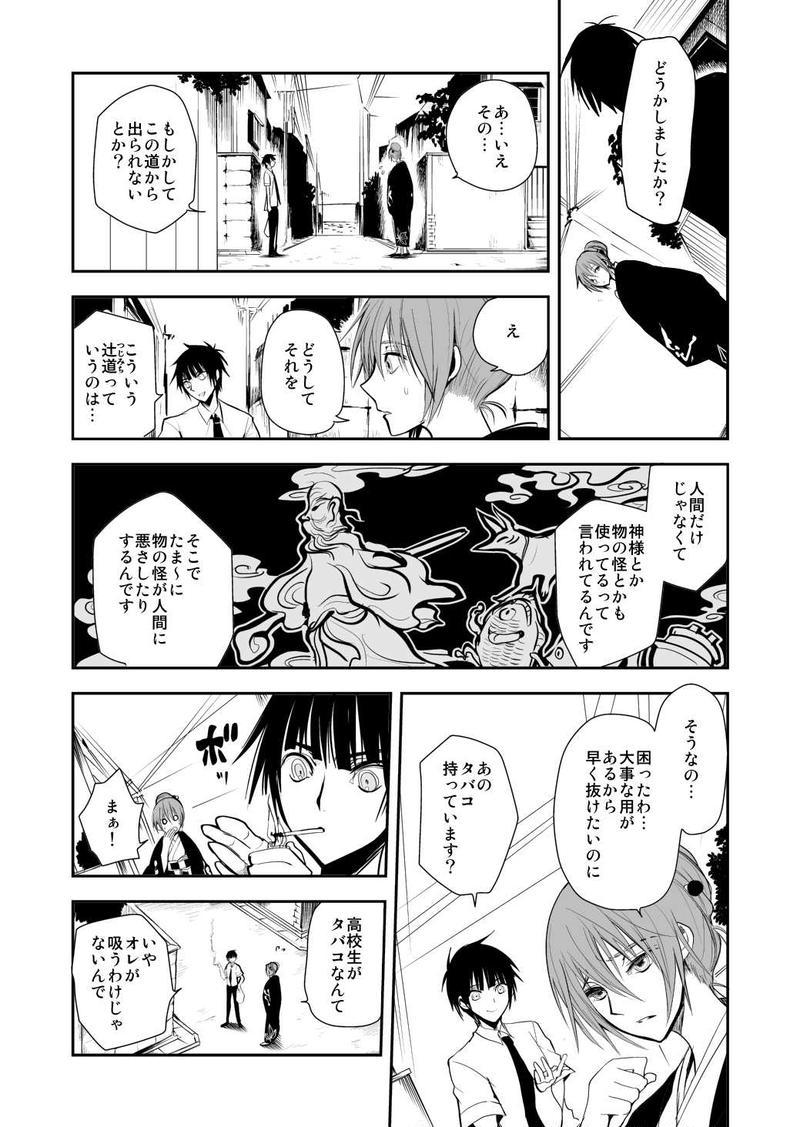 第7夜【辻道歩ケバ女二当タル】