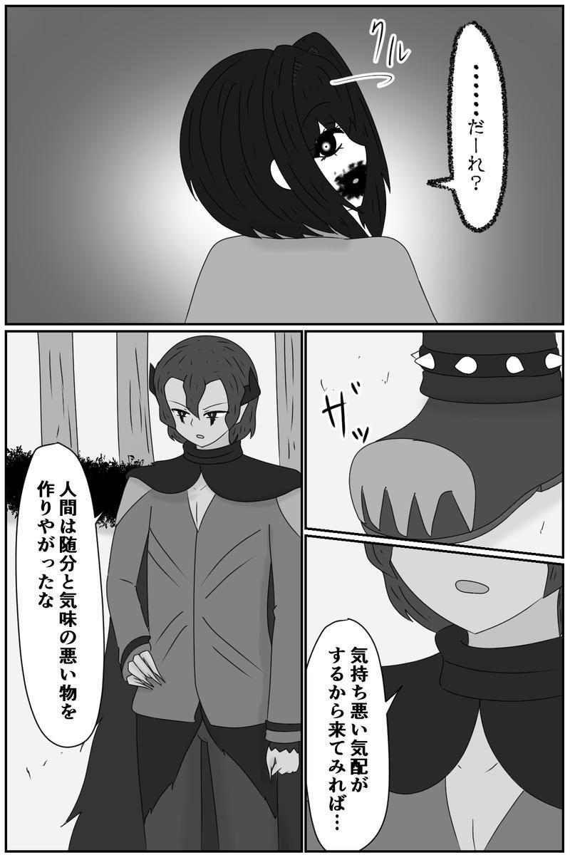 第八章:虚ろな人形の居場所(13)