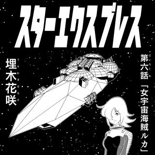 第六話 「女宇宙海賊ルカ」
