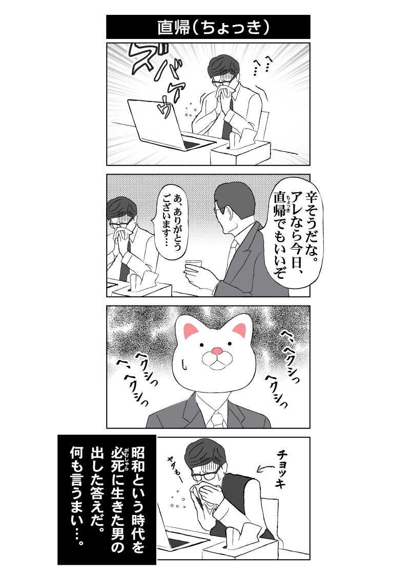 会社員 玖島川の日常 79