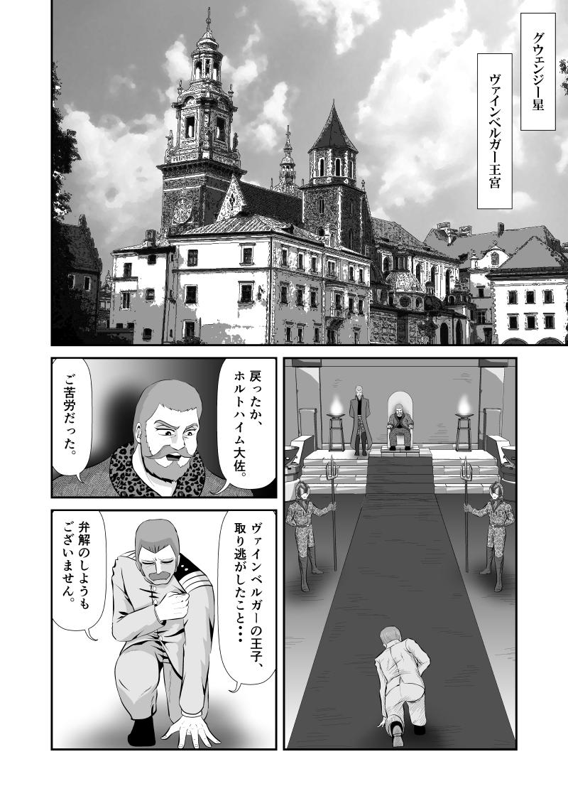 第62話 盤上の王女(4)