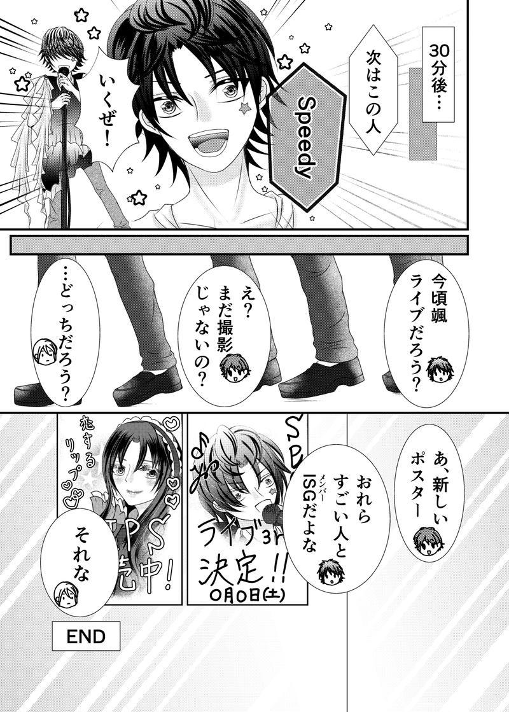 第5話・颯の秘密