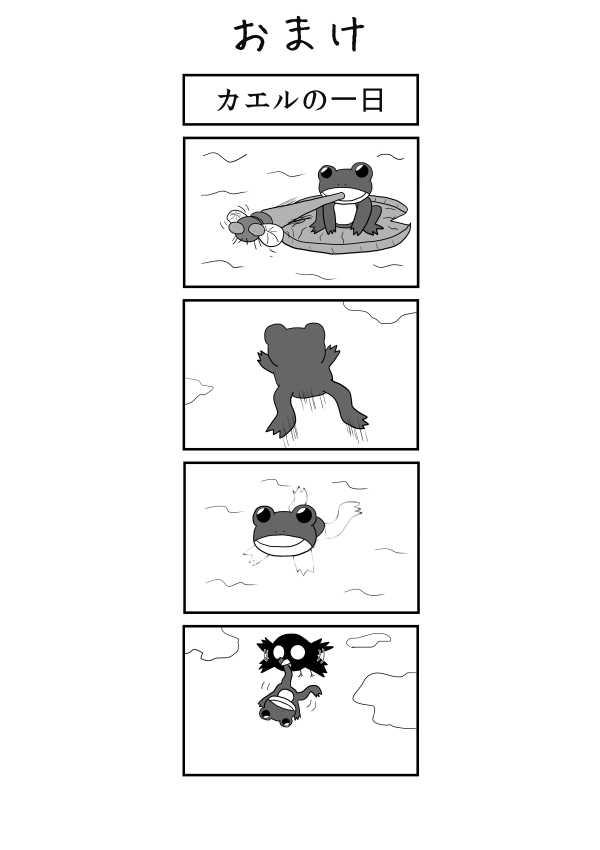 第五魔「カエル」