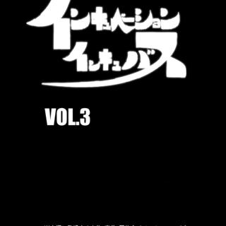 Vol.3(その3)〜メガネのかかと落とし〜