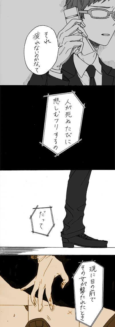 屋上へ行く:第34話『異色ふたり』