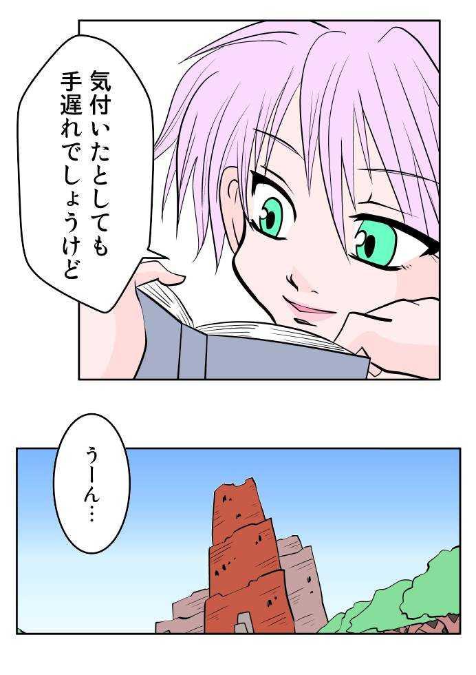 名も無き王女の物語06