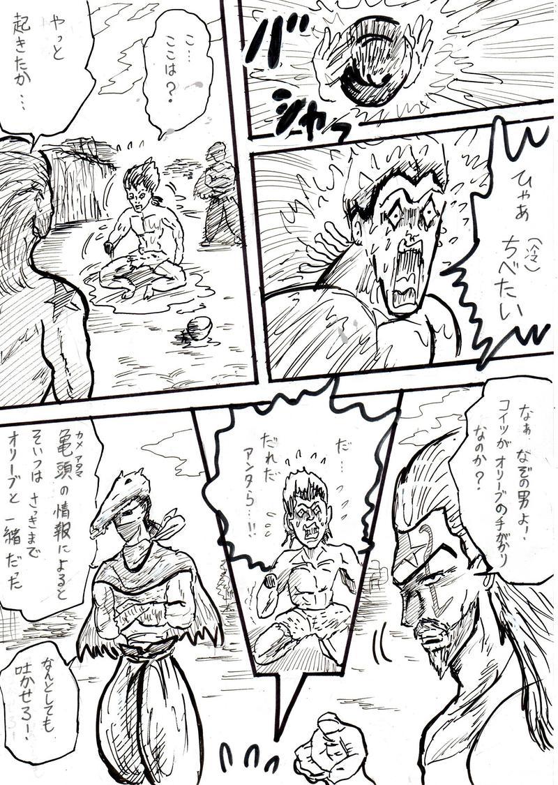 四天王登場!