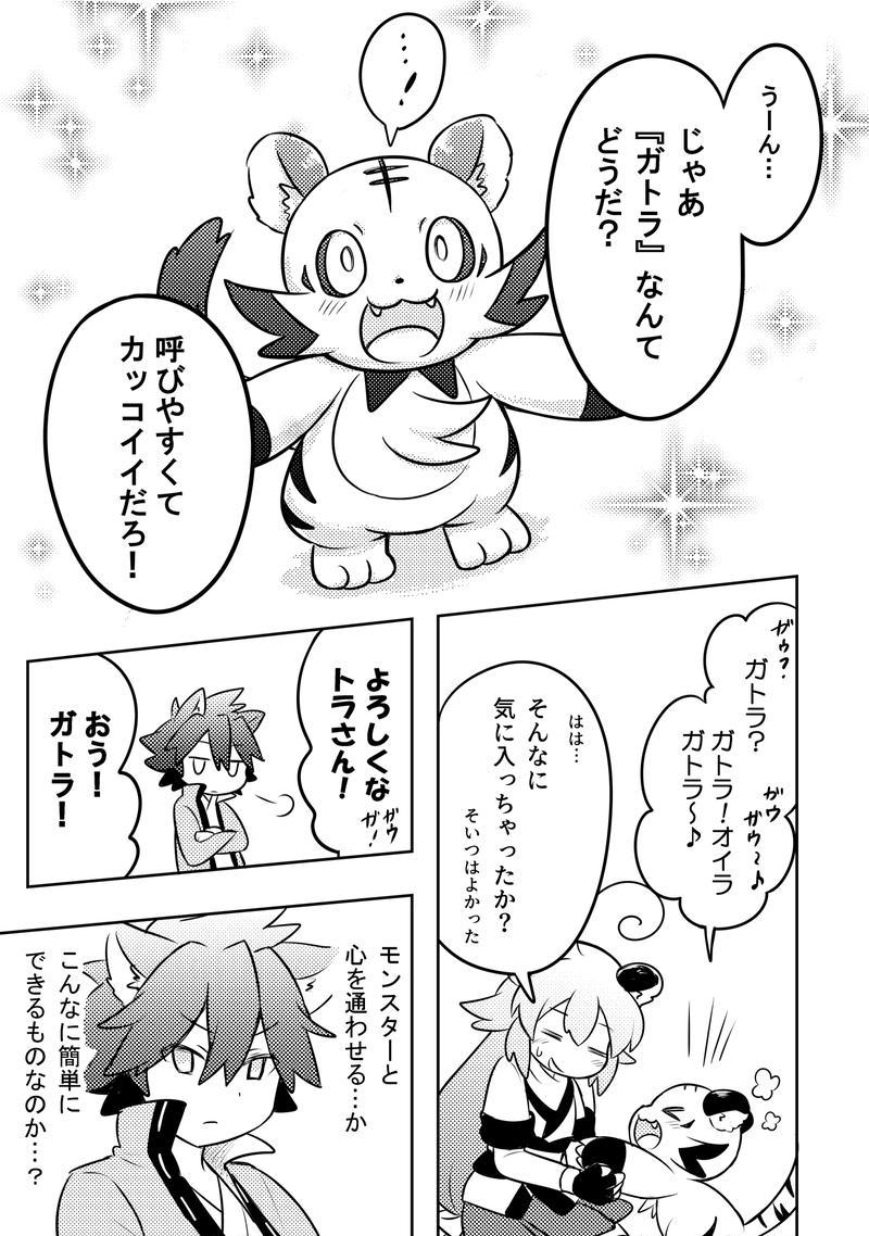 1.新たな出会い、新たな冒険(2)