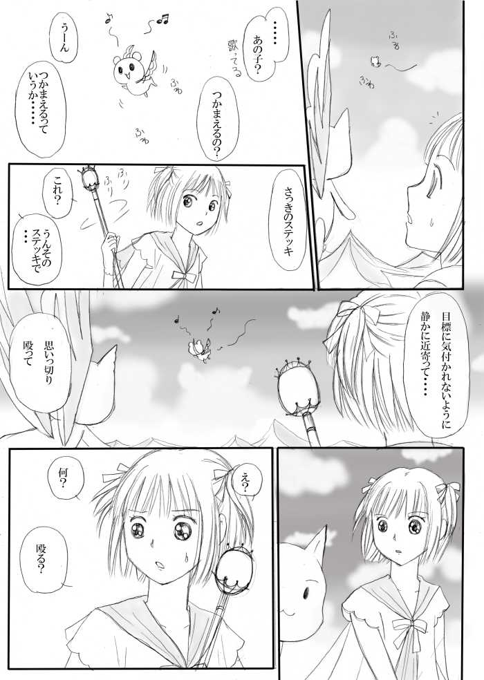 みきちゃんの魔法少女な毎日 3