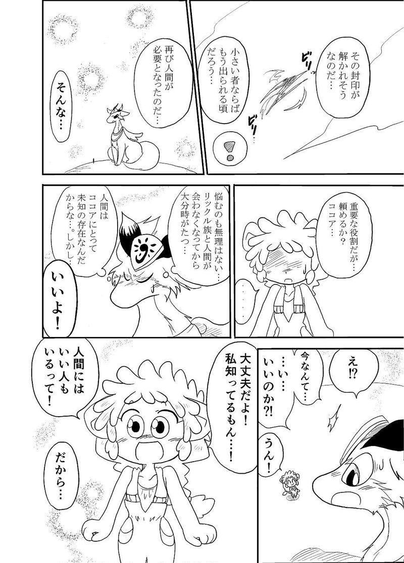 1.守護者召喚!(前編)