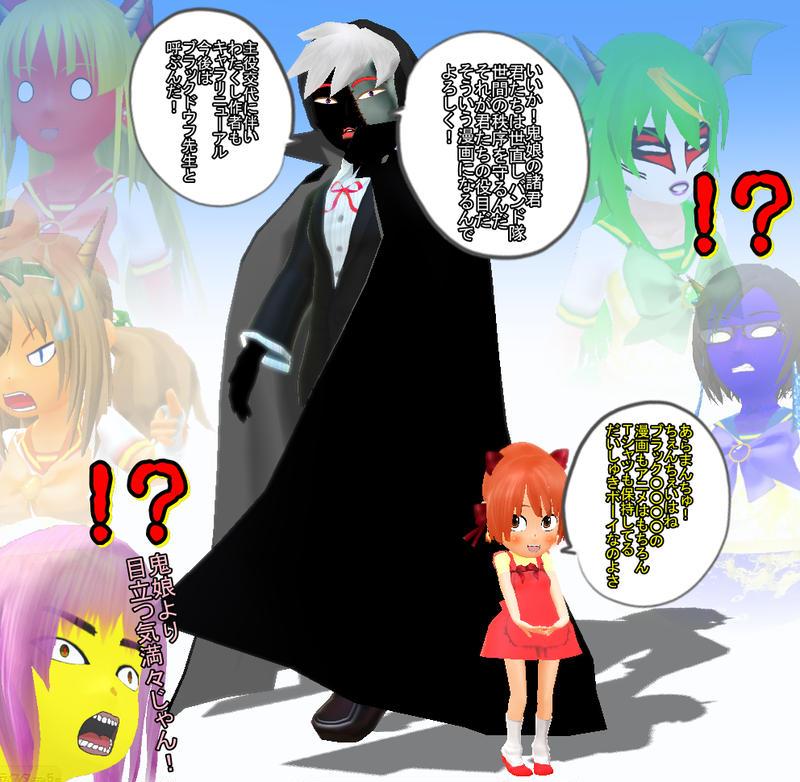 第九話 「ブラックドウフとは何者なのか?」