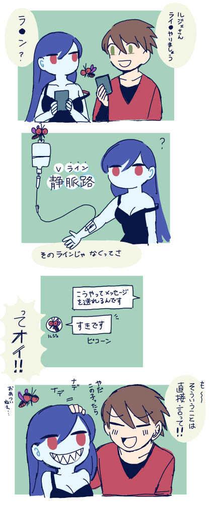 第X話 数コマ漫画