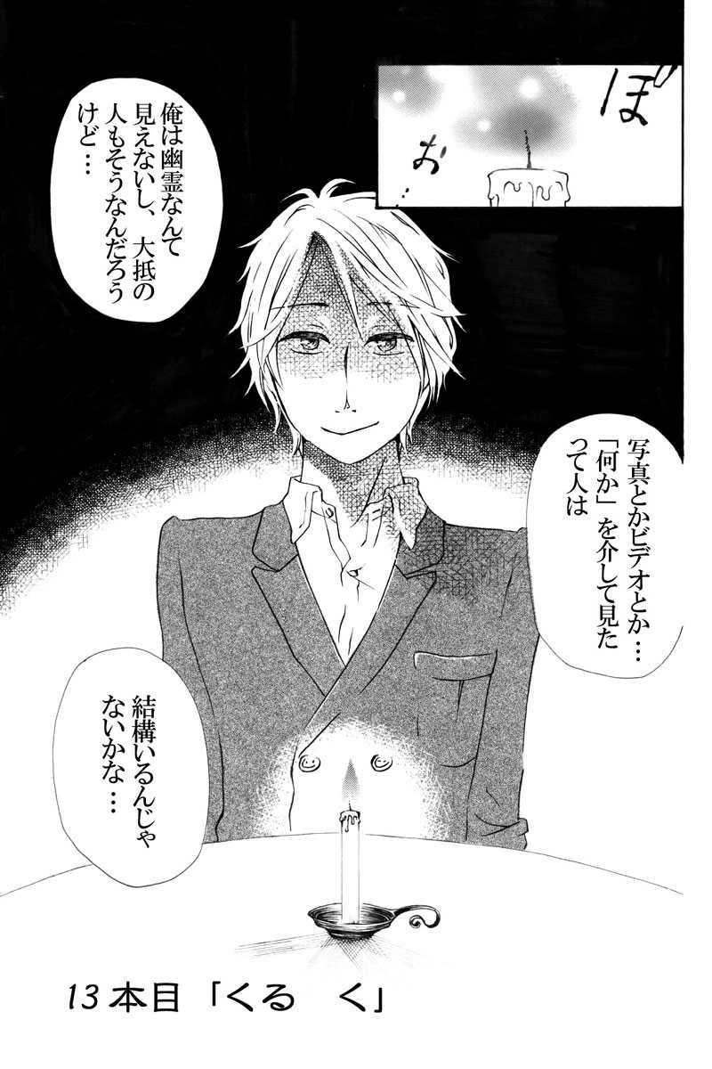 13本目「くる く」