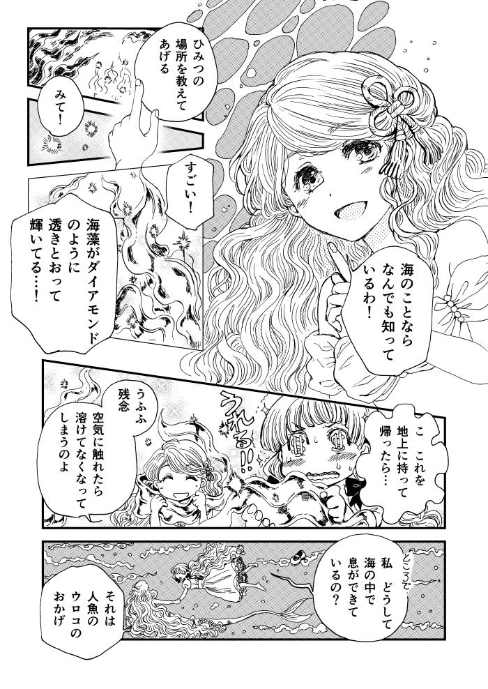 人魚姫のともだち