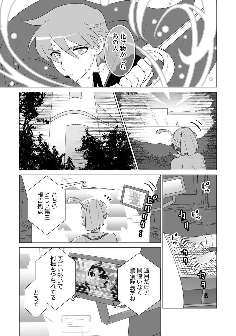 【第1章】Legend.1 ミラノ警備隊