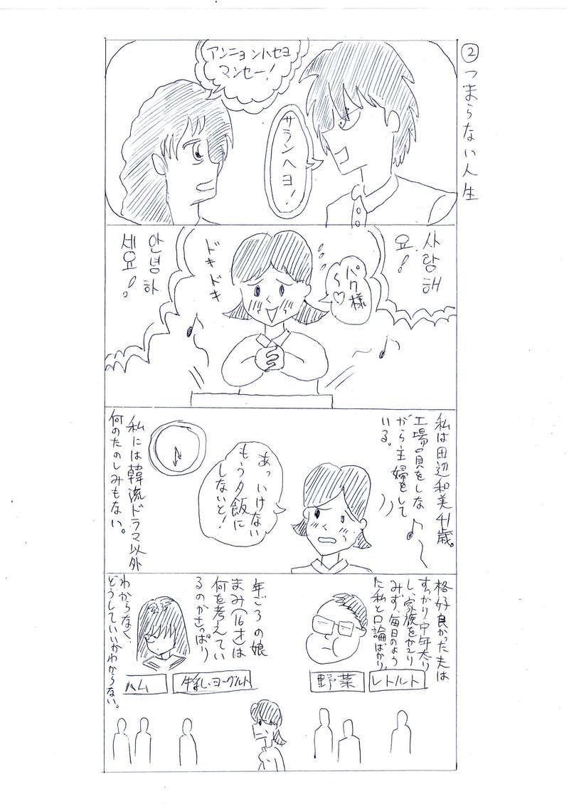 田辺和美(41)の「つまらない人生」