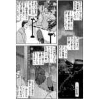 第一部ヤツマタ/第八章「妖霊星(前篇)」☆[大判画像]