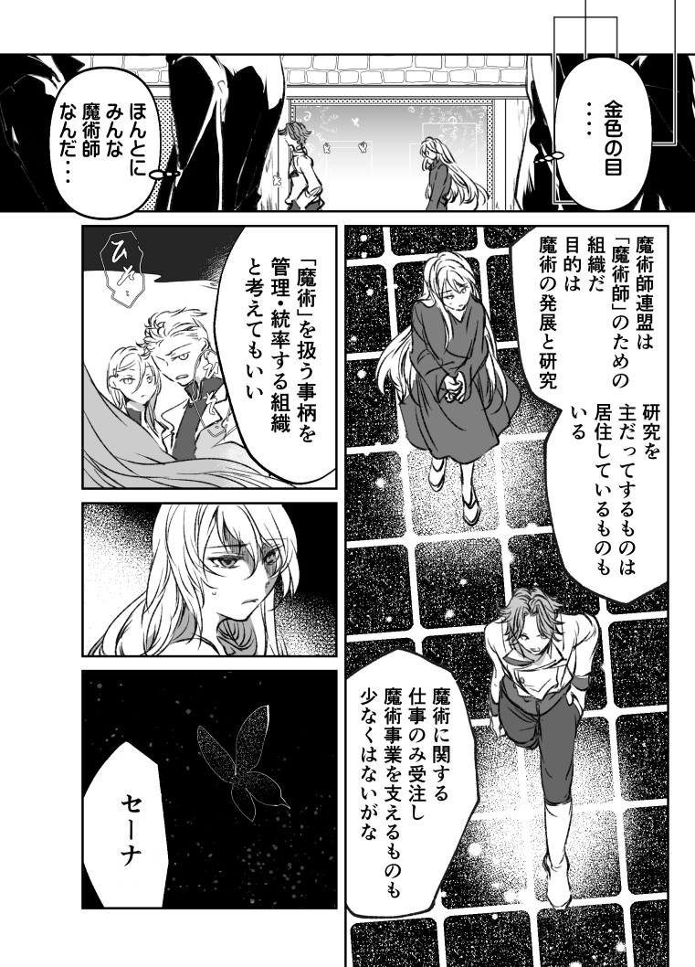 【1話】出会い(前編)