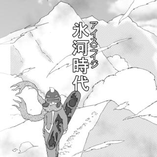 氷河時代-アイスエイジ-