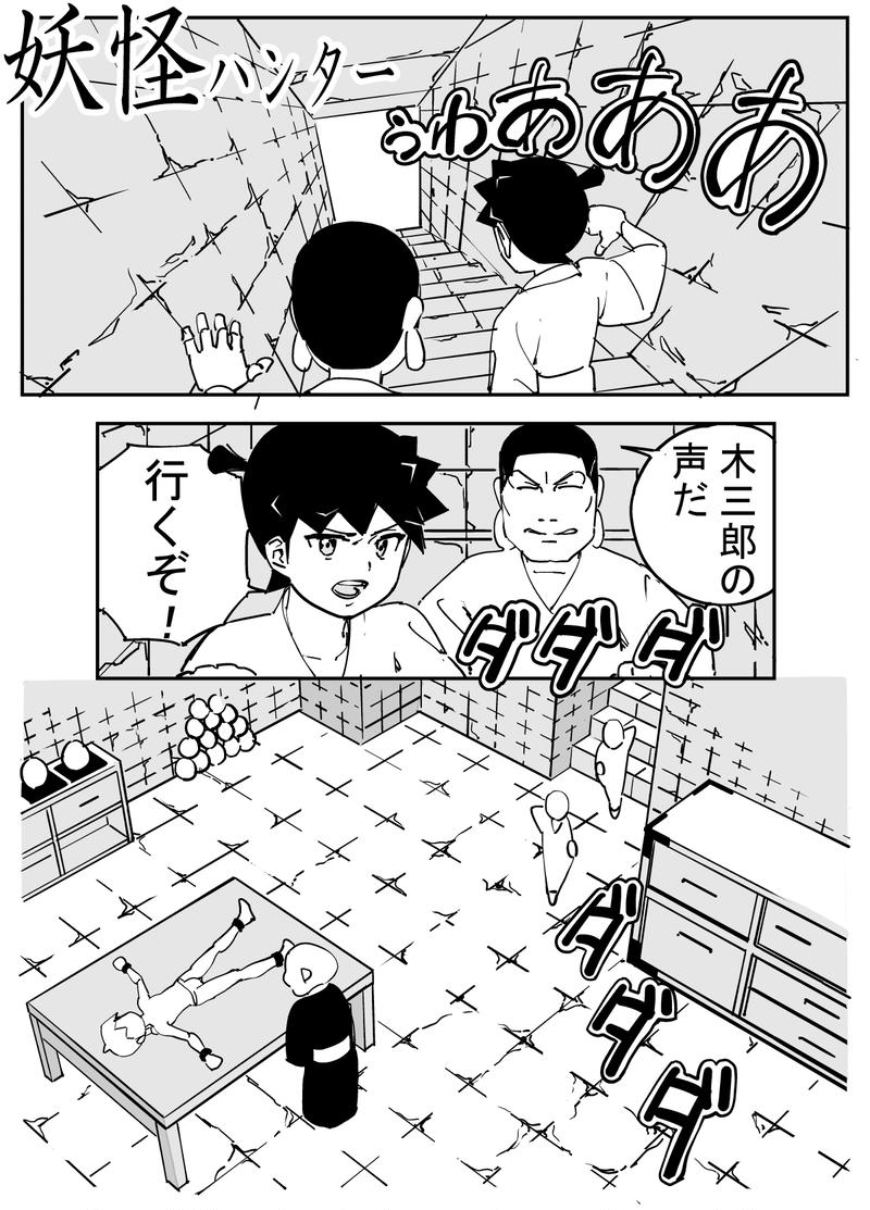 ep7 指南役補佐改の巻…!